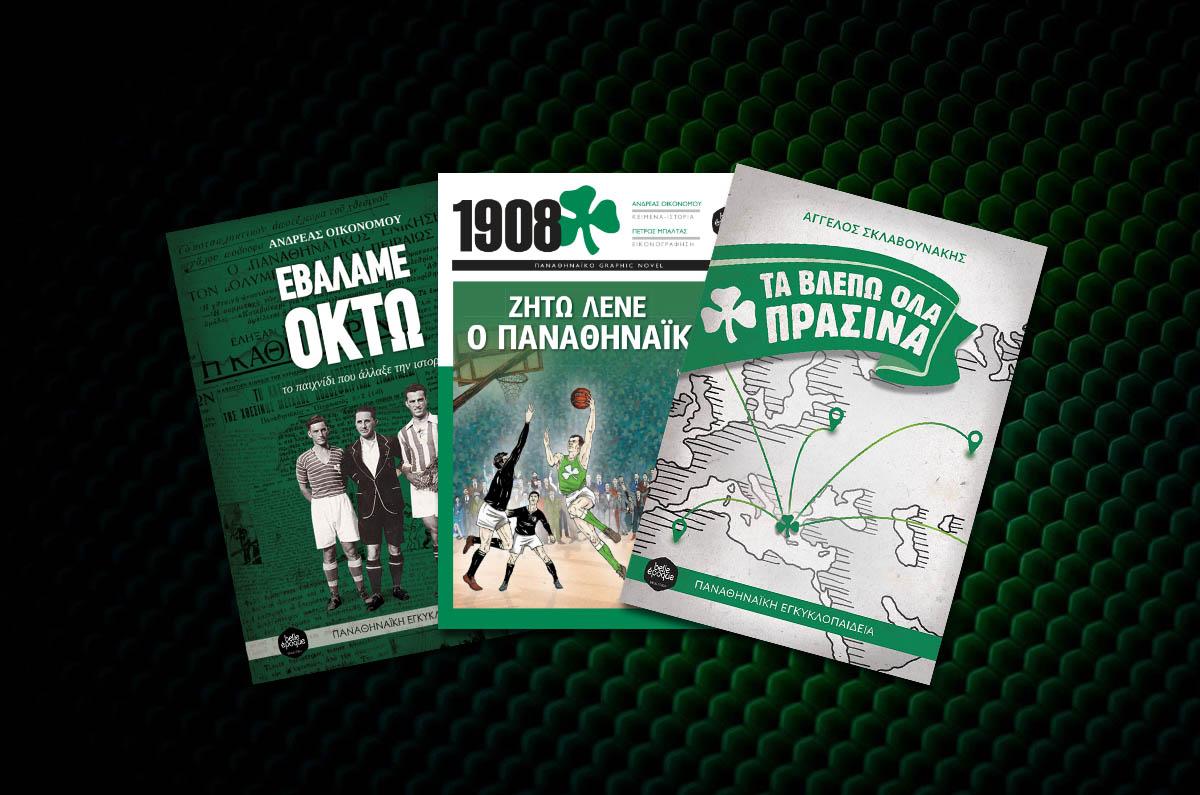 Εβάλαμε Οκτώ - Τα βλέπω όλα πράσινα - 1908 ζήτω λένε ο Παναθηναϊκός
