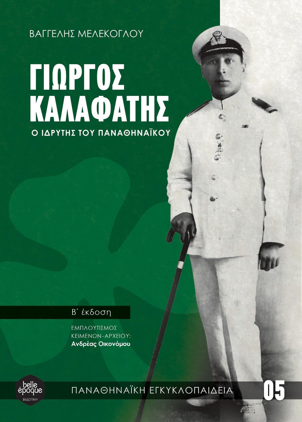ΓΙΩΡΓΟΣ ΚΑΛΑΦΑΤΗΣ - Βιβλία Παναθηναϊκού
